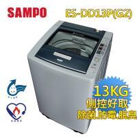 買就送捕蚊燈+登記送聚火鍋餐券  SAMPO聲寶PICO PURE變頻好取式13公斤洗衣機ES-DD13P(G2)