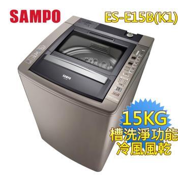 【滿額送果汁機+回饋5%東森幣】SAMPO聲寶15KG好取式定頻洗衣機ES-E15B(K1)