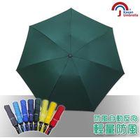 【Kasan】輕量型防風自動開收反向傘(墨綠)