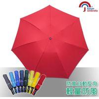 Kasan 輕量型防風自動開收反向傘(大紅)