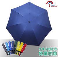 Kasan 輕量型防風自動開收反向傘(深藍)