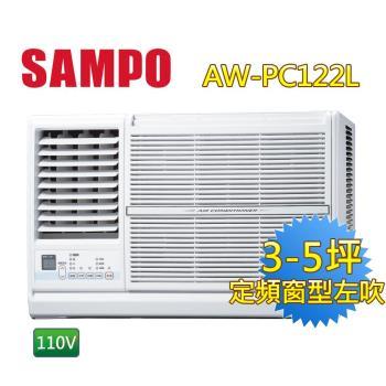 SAMPO聲寶左吹3-5坪定頻110V窗型冷氣 AW-PC122L