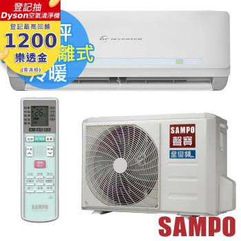 SAMPO聲寶冷氣 一級能效 3-5坪 變頻一對分離式冷暖氣 AU-QC22DC+AM-QC22DC