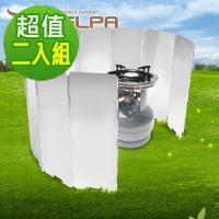 【韓國SELPA】十片加高款鋁合金擋風板/銀色(兩入組)