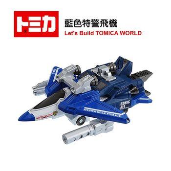 【日本 TAKARA TOMY TOMICA 】藍色特警飛機