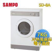 SAMPO 聲寶 7公斤自動式電子控溫乾衣機SD-8A