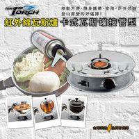 【Mr. Torch】紅外線瓦斯爐 卡式瓦斯罐接管型 (HB-4318L)