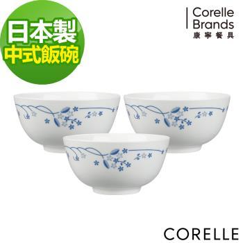 美國康寧CORELLE 古典藍3件式中式飯碗組(C37)