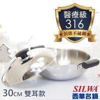 西華SILWA 極光PLUS316不銹鋼萬用鍋30cm 雙耳款