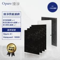 【Opure 臻淨】A1醫療級HEPA空氣清淨機 三片濾網組一年份 (適用Honeywell16500  3MMFAC-01)