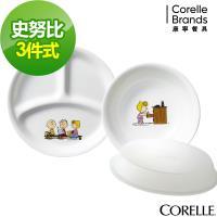 美國康寧CORELLE SNOOPY 繽紛童趣3件式兒童餐具組-C01