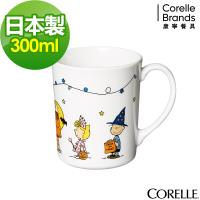 任-美國康寧CORELLE SNOOPY 300ml馬克杯