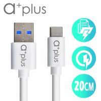 a plus USB3.1 TypeC to USB3.0飆速傳輸充電線 20cm