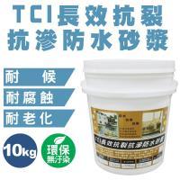 TCI長效抗裂抗滲防水砂漿-10kg