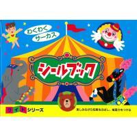 日本【Liebam】重複貼紙畫冊(寬版)-馬戲團