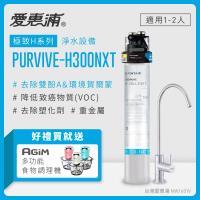 愛惠浦 H series極致系列淨水器 EVERPURE PURVIVE-H300NXT(贈2好禮)