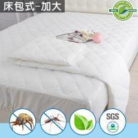 法國Greenfirst 滅蹣專家-天然防蹣防蚊保潔墊-床包式(大6尺)