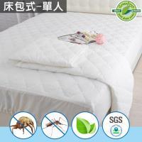 法國Greenfirst 滅蹣專家-天然防蹣防蚊保潔墊-床包式(單3.5尺)