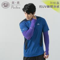 任-PEILOU 貝柔抗UV涼感防蚊萊卡袖套_純色螢光紫(加大款)