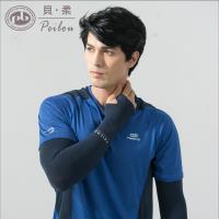 任-【PEILOU】貝柔抗UV涼感防蚊萊卡袖套-純色丈青(加大款)
