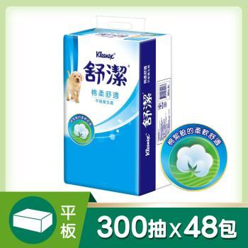 舒潔 棉柔平版衛生紙(300張x6包x8串/箱)