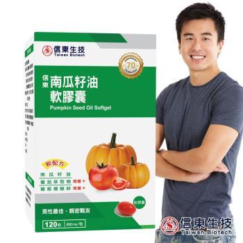 【信東生技】南瓜籽油軟膠囊單盒(120顆/盒)
