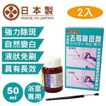 矽利康接縫膠去霉除斑劑2入(50ml)