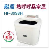 勳風 熱呼呼桑拿屋 HF-3998H 足部桑拿屋/三溫暖/乾式泡腳機