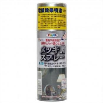 日本製古典金屬電鍍噴漆300ml-鍍銀
