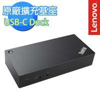 Lenovo 聯想 ThinkPad 40A90090TW 原廠現貨 USB-C Dock 擴充基座 一年保固