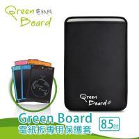 【8.5吋保護套】Green Board 手寫板專用信插式保護套