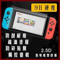 ROWA JAPAN for Nintendo Switch 主機螢幕 專用 鋼化玻璃保護貼
