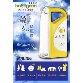 中華瑩亮探照燈(充電式) ZHEL-F01