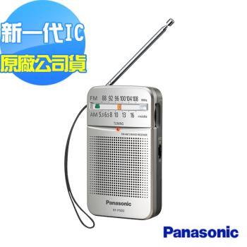 Panasonic 新一代口袋型二波段收音機 RF-P50D