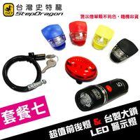 加-【StepDragon加購】超值前後燈  台灣自行車大鎖  三段式 LED警示燈 -007