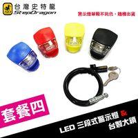 加-【StepDragon加購】三段式 LED警示燈  台灣自行車大鎖 -004