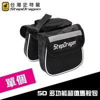 加-【StepDragon加購】時尚多功能 自行車 馬鞍包 -003