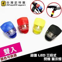 加-【StepDragon加購】夜騎必備! 三段式 LED 自行車燈/青蛙燈/警示燈 (雙入) -002