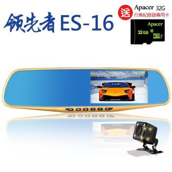 領先者 ES-16 移動偵測+倒車顯影+前後雙鏡 防眩藍光後視鏡型行車記錄器(加送32G)