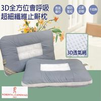 HO KANG 諾貝達3D全方位會呼吸超細纖維止鼾枕 1入