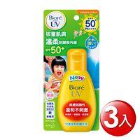 Biore蜜妮 兒童溫和防曬乳液 SPF50 90g (3入)