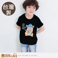 魔法Baby 童裝 台灣製插畫純棉短袖T恤~k50400
