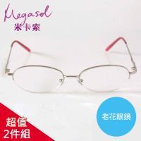 米卡索 抗藍光-經典優雅款老花眼鏡 (2件組-1342)