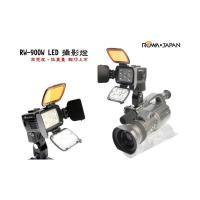 ROWA 樂華 RW-900W LED攝影燈