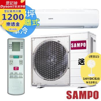 SAMPO聲寶冷氣 10-13坪 5級定頻單冷分離式冷氣 AU-PC63+AM-PC63