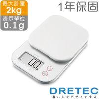 【dretec】「Jelly果凍」微量廚房料理電子秤(2kg)(橘)