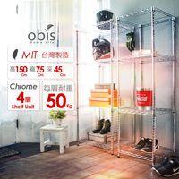 【obis】置物架 收納架 家用經典款四層架(75*45*150CM)