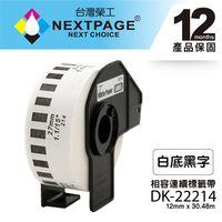 【NEXTPAGE】BROTHER 相容 連續 標籤帶 DK-22214(12mm x30.48m 白底黑字)【台灣榮工】
