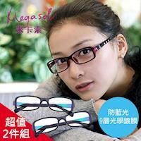 米卡索 藍寶石鍍膜抗UV 濾藍光眼鏡~2件組(2118)