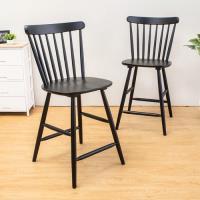 Bernice-洛爾實木吧台椅/吧檯椅/高腳椅(二入組合)